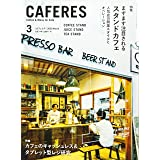 CAFERES 2020年 03 月号 [雑誌]