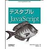 テスタブルJavaScript