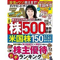 ダイヤモンドZAi(ザイ) 2021年 11月号 [雑誌] (人気株500&米国株150の激辛診断&株主優待ベスト94)