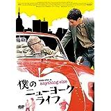 僕のニューヨークライフ [DVD]