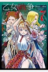 乙女戦争 ディーヴチー・ヴァールカ : 7 (アクションコミックス) Kindle版