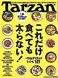 Tarzan(ターザン) 2019年2月28日号 No.758 [これだけ食べても太らない! -5kgダイエットレシピ1…