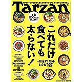 Tarzan(ターザン) 2019年2月28日号 No.758 [これだけ食べても太らない! -5kgダイエットレシピ127]