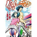 ぐらんぶる(7) (アフタヌーンコミックス)