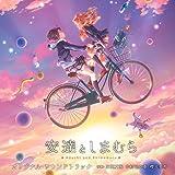 TVアニメ「安達としまむら」オリジナル・サウンドトラック