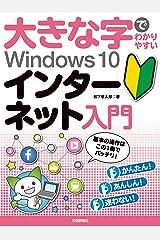 大きな字でわかりやすい Windows 10 インターネット入門 Kindle版