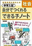 中学入試 自分でつくれるできる子ノート 社会 改訂版