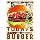 本日のバーガー 14 (芳文社コミックス)