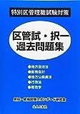 特別区管理職試験対策 区管試・択一過去問題集