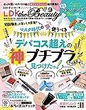 LDK the Beauty(エルディーケー ザ ビューティー) 2020年 09 月号 [雑誌]