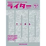 ライターマガジン Vol.5 2021年7月号 (JOB MAGAZINE)