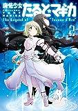 """魔法少女たると☆マギカ The legend of """"Jeanne d' Arc"""" (2) (まんがタイムKRコミックス…"""