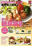 関西電力病院のおいしい糖尿病レシピ 主婦の友実用No.1シリーズ