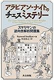 アラビアン・ナイトのチェスミステリー: スマリヤンの逆向き解析問題集