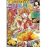 ごはん日和 Vol.9 とろふわ♪卵料理 [雑誌] (ぶんか社コミックス)