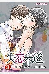 失恋未遂 : 2 (ジュールコミックス) Kindle版