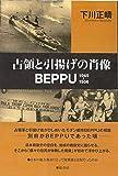 占領と引揚げの肖像BEPPU1945-1956