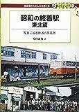 昭和の終着駅 東北篇 - 写真に辿る鉄道の原風景 (DJ鉄ぶらブックス015)