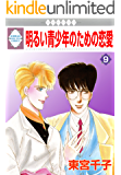 明るい青少年のための恋愛(9) (冬水社・いち*ラキコミックス)