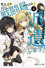 戦闘員、派遣します!4 (角川スニーカー文庫) Kindle版