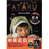 「劇場版 ATARU」OFFICIAL BOOK~N・A(NAKAI×ATARU)ビジュアルワールド~