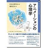 アニメーションの心理学 (日本心理学会心理学叢書)