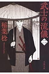武士の流儀(二) (文春文庫) Kindle版