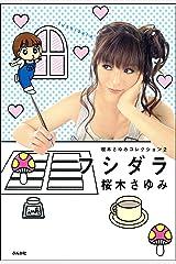 桜木さゆみコレクション フシダラ (ぶんか社コミックス) Kindle版