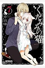 くだみみの猫 7 (MFコミックス アライブシリーズ) Kindle版