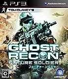 ゴーストリコン フューチャーソルジャー - PS3