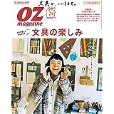 OZmagazine 2021年2月号No.586 (オズマガジン)