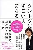 ダントツにすごい人になる 日本が生き残るための人材論