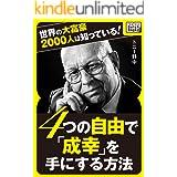 世界の大富豪2000人は知っている! 4つの自由で「成幸」を手にする方法 impress QuickBooks