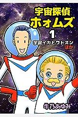 宇宙探偵ホォムズ1: 宇宙イカとワトスン Kindle版