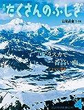 アラスカで一番高い山 デナリに登る (月刊たくさんのふしぎ2020年4月号)