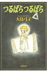 つるばら つるばら (白泉社文庫) Kindle版