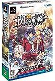英雄伝説 閃の軌跡 (限定ドラマCD同梱版) - PS Vita