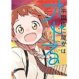 学園塔に魔女はオドる 2巻 (デジタル版ビッグガンガンコミックス)