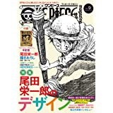 ONE PIECE magazine Vol.9 (ジャンプコミックスDIGITAL)