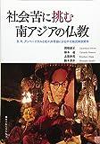 社会苦に挑む南アジアの仏教: B. R. アンベードカルと佐々井秀嶺による不可触民解放闘争