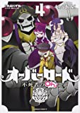 オーバーロード 不死者のOh! (4) (角川コミックス・エース)