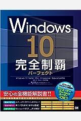 Windows 10完全制覇パーフェクト Kindle版