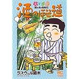 酒のほそ道 21 (ニチブンコミックス)