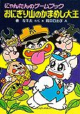 にゃんたんのゲームブック おにぎり山のかまめし大王 (ポプラ社の新・小さな童話)