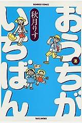 おうちがいちばん (2) (バンブーコミックス 4コマセレクション) Kindle版