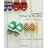 かぎ針編みのスリッパ&サンダル