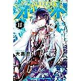 オリエント(10) (週刊少年マガジンコミックス)