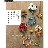 刺しゅう糸で編む かぎ針編み 季節のフラワーアクセサリー (Heart Warming Life Series)