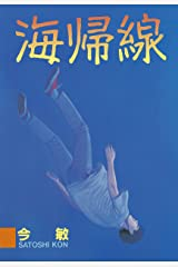 海帰線 (ヤングマガジンコミックス) Kindle版