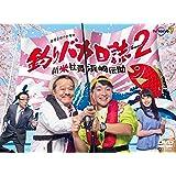 釣りバカ日誌Season2 新米社員浜崎伝助 [DVD]